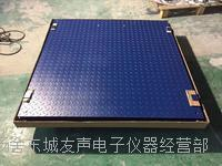 張家港電子秤,小地磅 MT-2000KG