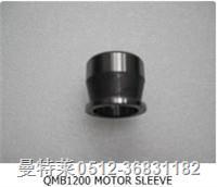QMB1200 MOTOR SLEEVE真空泵配件