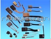 供應HP電機碳刷T900,HP電機碳刷,【價格實惠】