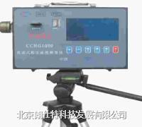 直讀式粉塵濃度檢測儀 CCHG1000型