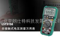 非接觸式萬用表 LST3150型