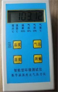 JCD-302數字大氣壓力計(推薦)  JCD-302