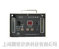 雙氣路大氣采樣器CD-2A大氣采樣儀