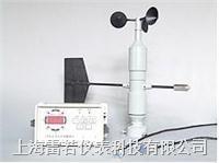YF5-8J風速儀/風速報警儀/ YF5-8J接電風速儀 YF5-8J