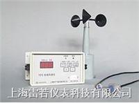 YF6-mil風速儀/風速報警儀/ YF6-mil接電風速儀 YF6-mil