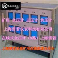 全新RE-1329正壓計(在線式) RE-1330