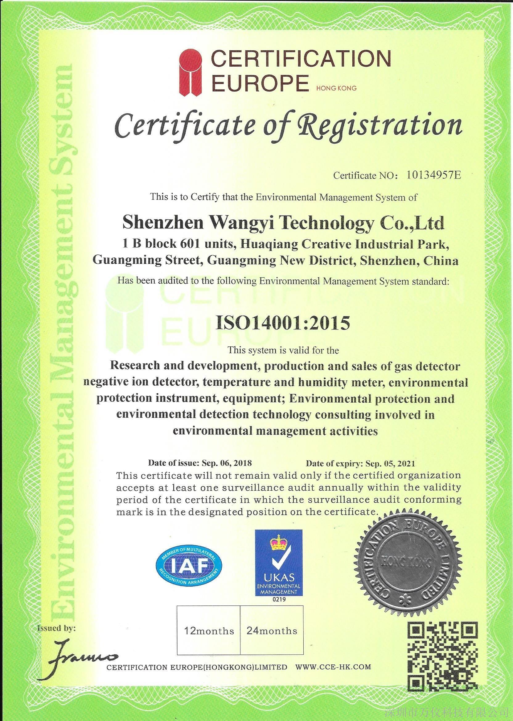 ISO 14001   2015认证
