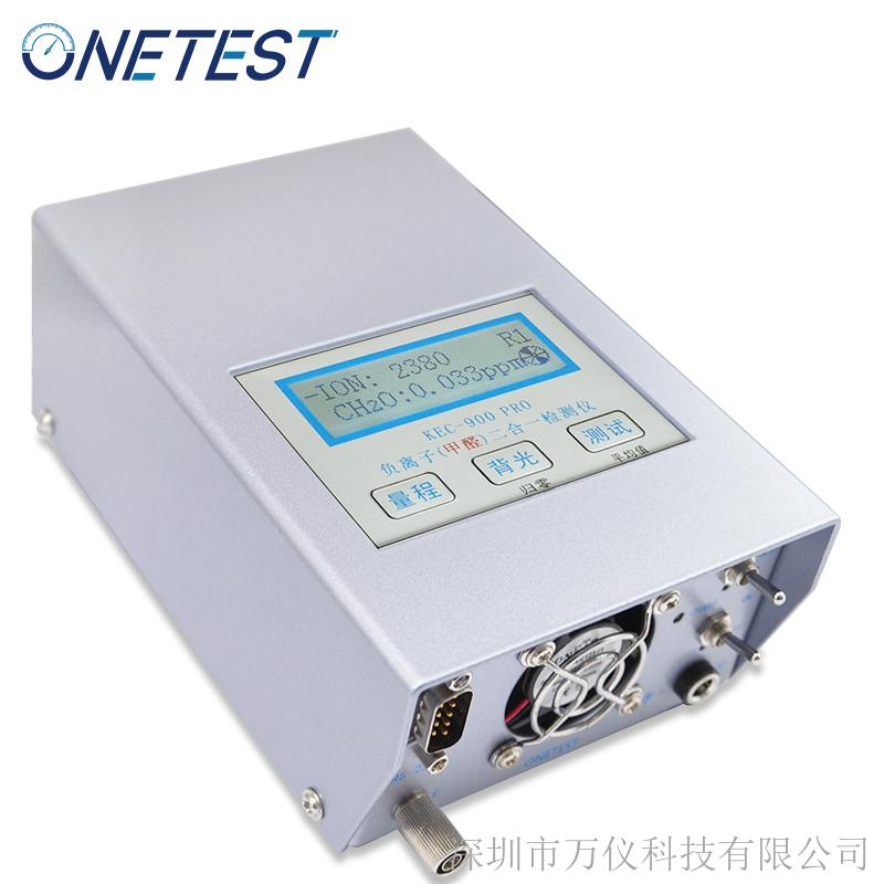负氧离子(甲醛)检测仪二合一