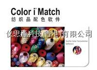 Color iMatch顏色品控軟件