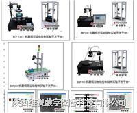 機器視覺運動控制實驗研究開發平臺 MRP200