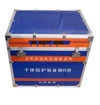 化学中毒个体防护装备箱(普通型) 中国疾控