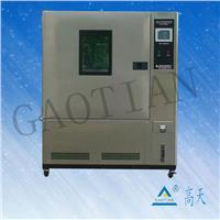 可程式恒温恒湿试验箱1000L