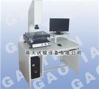 影像式精密二次元测量仪 二次元测试仪 湖北高天专业生产厂家