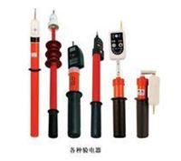 驗電器(棒狀伸縮型)