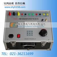 微機繼電保護測驗儀