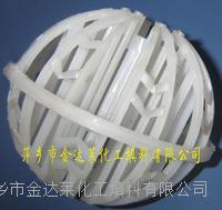 塑料双星球填料