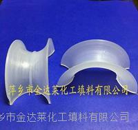 塑料矩鞍环填料 聚丙烯矩鞍环 增强聚丙烯矩鞍环 PVDF聚偏氟乙烯矩鞍环