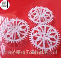 塑料带刺梅花环 特拉瑞填料 拉西环德填料材 聚丙烯带刺梅花环