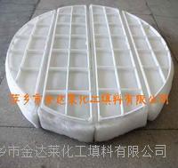 塑料丝网除沫器 聚丙烯丝网捕雾器 聚乙烯除雾器 PE聚乙烯除沫器 PVDF丝网除沫器
