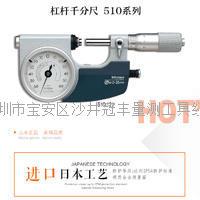 维修Mitutoyo三丰杠杆千分尺 510-121 510-141