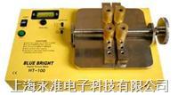 HT-200瓶蓋扭力測試儀 HT-200