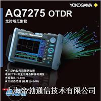 日本YOKOGAWA橫河 AQ7275光時域反射儀 AQ7275