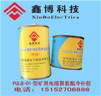 PULB-01礦用電纜阻燃聚氨酯冷補膠 PULB-01