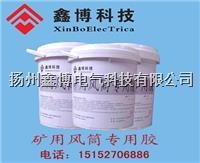 煤礦風筒專用修補膠