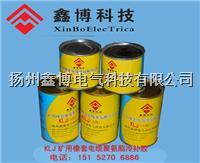 KLJ礦用橡套電纜聚氨酯阻燃冷補膠 KLJ