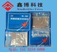 鑫博環氧樹脂冷澆鑄劑G-20
