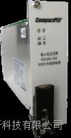 300Wdota2下注网站,交流输入CPCI风冷电源dota2下注网站,3U×8HP