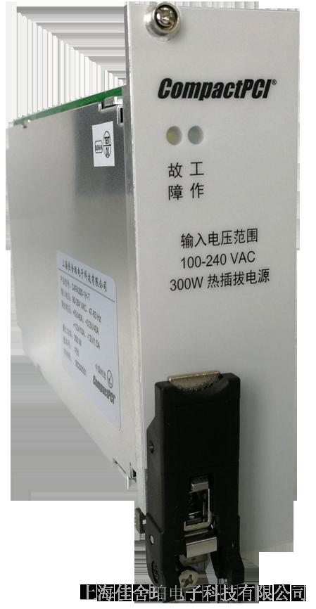 300W,交流输入CPCI风冷电源dota2下注网站dota2下注网站dota2下注网站,3U×8HP