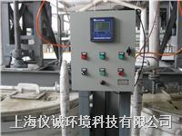 高精度反應釜PH值自動控制系統 EWT9180
