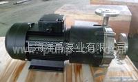 不銹鋼磁力泵,16CQ-8P 16CQ-8P,20CQ-12P