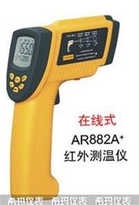 短波紅外測溫儀(200℃~1850℃) AR882A+(200℃~1850℃)