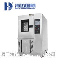可程式恒温恒湿试验箱 HD-80T