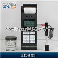 里博HLN-11A便攜式里氏硬度計 HLN-11A