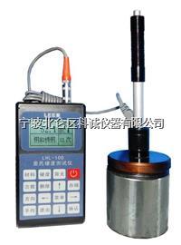 里博LHL-100軸承里氏硬度計 LHL-100