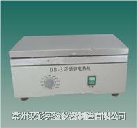 不銹鋼電熱板 DB-3 DB-3