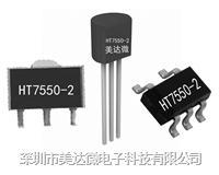 HT7550-2 高精度稳压芯片HT7550-2