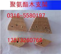 肇东市双螺栓管夹,保冷管道支架木块,防腐空调木托,保温管托,保冷