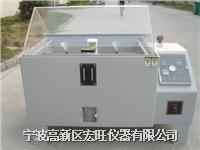 宁波盐雾腐蚀试验箱生产厂家