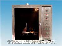 塑料水平垂直燃烧性能试验仪