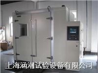 步入式恒溫恒濕試驗箱 HC-HTN