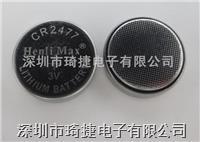 井下識別卡電池CR2477電池