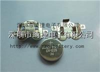 CR1225電池座battery holder