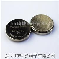 Panasonic鬆下CR2450電池 CR2450