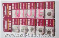 專業生產CR1220紐扣電池卡裝5粒裝 CR1220電池掛卡裝
