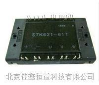 智能IGBT模塊 STK621-611