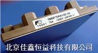 智能IGBT模塊 7MBP75RA120-55